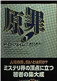 原罪〈下〉 (ハヤカワ・ミステリ文庫)