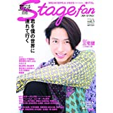 Stagefan Vol.3 (メディアボーイMOOK)