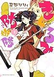 きぐるみ防衛隊(2) (なかよしコミックス)