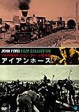 不滅の映画監督 ジョン・フォード傑作選 アイアンホース[DVD]