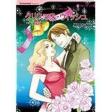 クリスマス・ウィッシュ (ハーレクインコミックス)