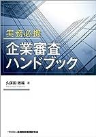 実務必携 企業審査ハンドブック