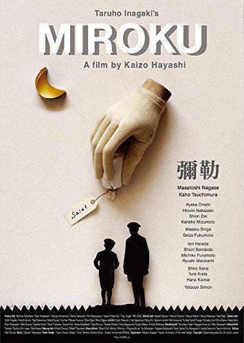 彌勒 MIROKU [DVD]