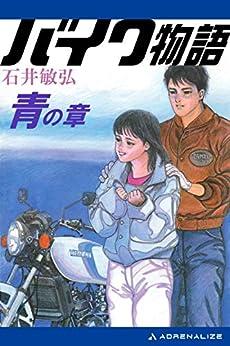 [石井 敏弘]のバイク物語 青の章