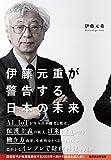 「伊藤元重が警告する日本の未来」販売ページヘ