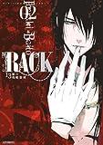 RACK―13係の残酷器械― 2 (MFコミックス ジーンシリーズ)
