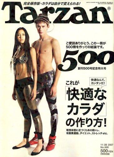 Tarzan (ターザン) 2007年 11/28号 [雑誌]の詳細を見る