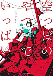 空っぽのやつでいっぱい (中経☆コミックス)