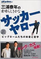 三浦泰年の素晴らしきかなサッカーヤロー―Yasuだけに明かしたビッグネームたちの本音と哲学 (NSK MOOK)