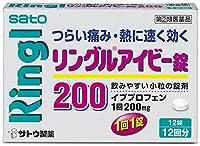 【指定第2類医薬品】リングルアイビー錠200 12錠 ※セルフメディケーション税制対象商品