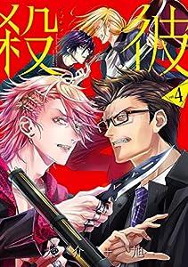 殺彼―サツカレ― 4巻: バンチコミックス