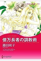 億万長者の調教術 / 恋人はツリーとともに (ハーレクインコミックス) Kindle版