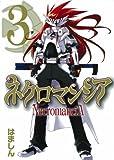 ネクロマンシア 3 (ガンガンWINGコミックス)