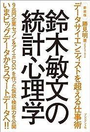 新装版 鈴木敏文の統計心理学