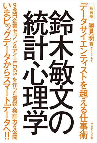 新装版 鈴木敏文の統計心理学の詳細を見る