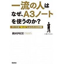 """一流の人はなぜ、A3ノートを使うのか? すべてを""""紙1枚""""にまとめる仕事術 仕事の教科書BOOKS"""