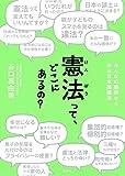 憲法って、どこにあるの? みんなの疑問から学ぶ日本国憲法 (集英社ビジネス書)