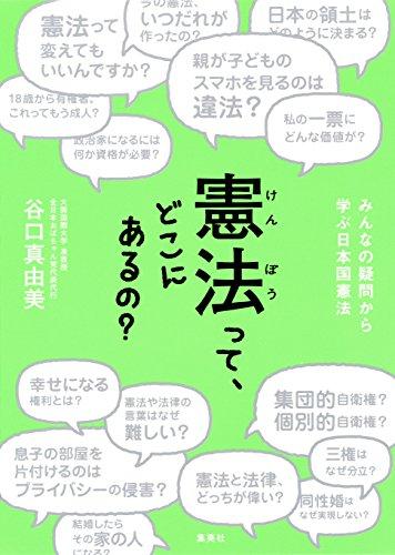 憲法って、どこにあるの? みんなの疑問から学ぶ日本国憲法 ・・・