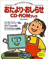 おたより・おしらせ CD-ROMブック