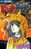 暁に立つライオン (フラワーコミックス)
