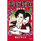 美食探偵 明智五郎 3 (マーガレットコミックス)
