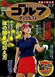 週刊ゴルフダイジェスト 2017年 11/07号 [雑誌]