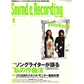 Sound & Recording Magazine (サウンド&レコーディング マガジン) 2007年 8月号 [雑誌]