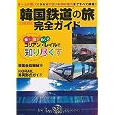 韓国鉄道の旅完全ガイド―きっぷの買い方、乗り方、列車の魅力まですべて網羅! (イカロス・ムック)