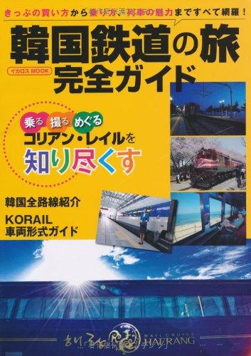 韓国鉄道の旅完全ガイド—きっぷの買い方、乗り方、列車の魅力まですべて網羅! (イカロス・ムック)
