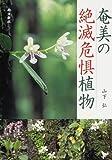 奄美の絶滅危惧植物 画像