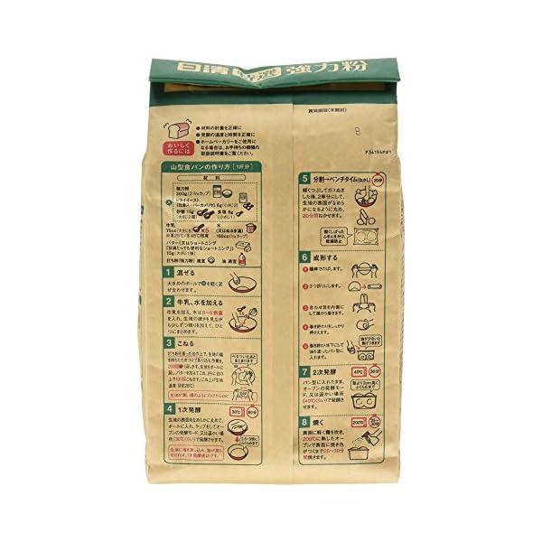 日清 パン専用強力小麦粉 2kgの紹介画像4