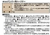 naxバンパー用ハードナー_1kg[日本ペイント]