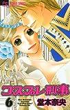 コスプレ刑事(6) (フラワーコミックス)