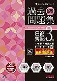 合格するための過去問題集 日商簿記3級 '17年11月検定対策 (よくわかる簿記シリーズ)