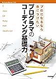 プロになるなら身につけたい プログラマのコーディング基礎力 (Software Design別冊)
