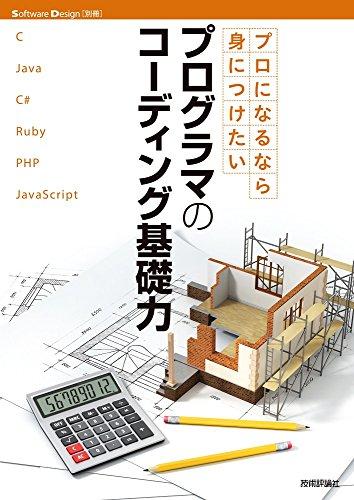 プロになるなら身につけたい プログラマのコーディング基礎力 の電子書籍・スキャンなら自炊の森-秋葉2号店