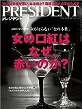 PRESIDENT (プレジデント) 2015年 3/2号 [雑誌]