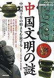 NHKスペシャル 中国文明の謎―中国四千年の始まりを旅する (教養・文化シリーズ)