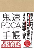 鬼速PDCA手帳