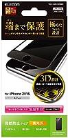 エレコム iPhone7 フィルム / アイフォン7 液晶保護 フルカバーフィルム 光沢 ブラック PM-A16MFLFGRBBK