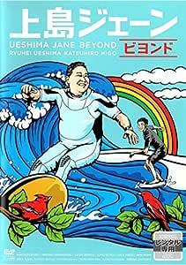 上島ジェーン ビヨンド [DVD]