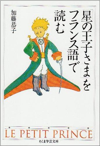 「星の王子さま」をフランス語で読む (ちくま学芸文庫)の詳細を見る