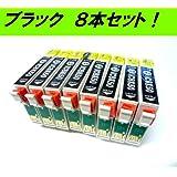 【8本セット】EPSON 互換インクカートリッジ エプソンIC50 【 ブラック×8本 】  ICチップ付き