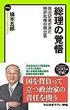 総理の覚悟 政治記者が見た短命政権の舞台裏 (中公新書ラクレ)