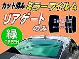 A.P.O(エーピーオー) リアガラスのみ カローラランクス E12 (ミラー緑) カット済み カーフィルム ZZE122 ZZE123 ZZE124 NZE121 トヨタ
