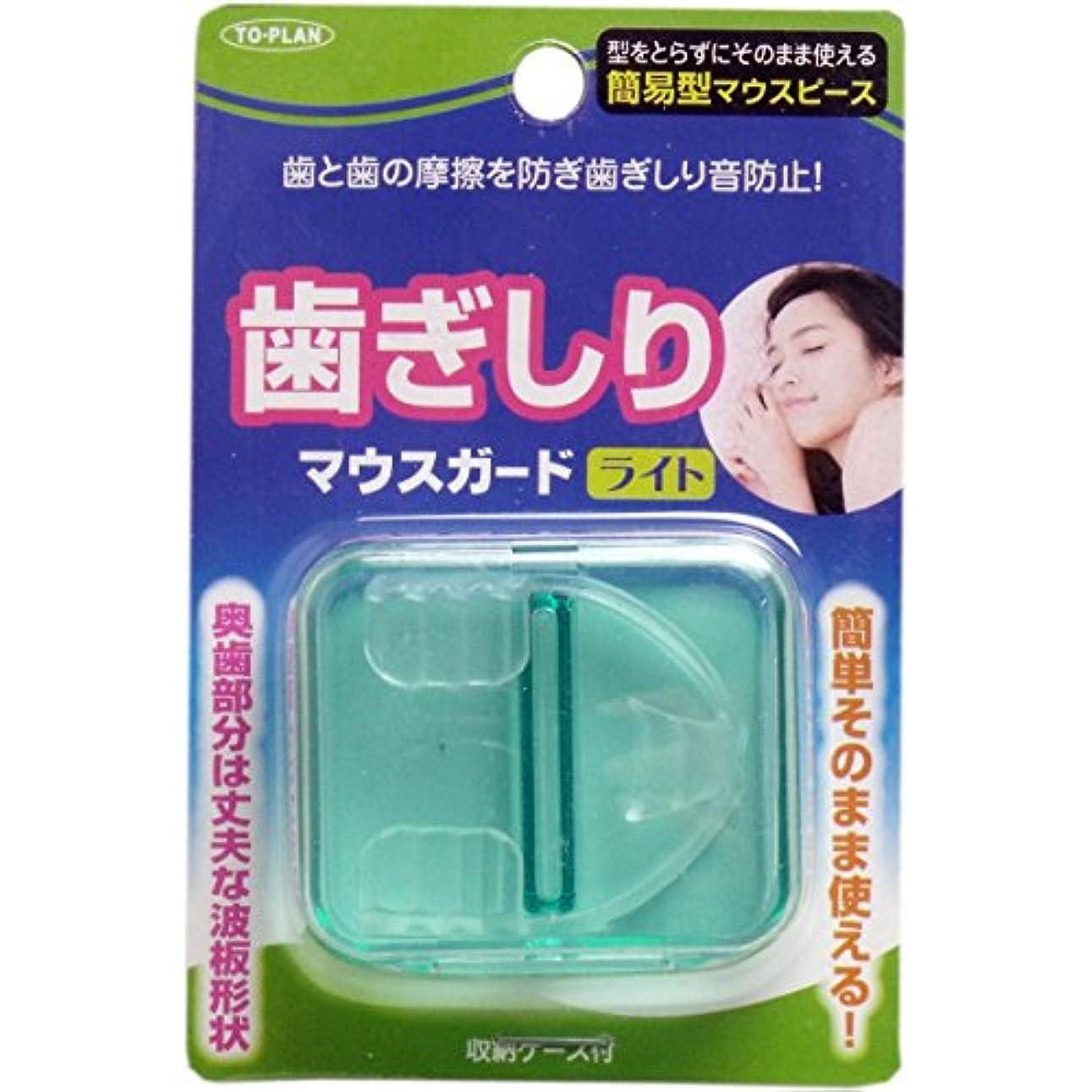 ブリーク切手女の子【2個セット】 歯ぎしり マウスガード ライト