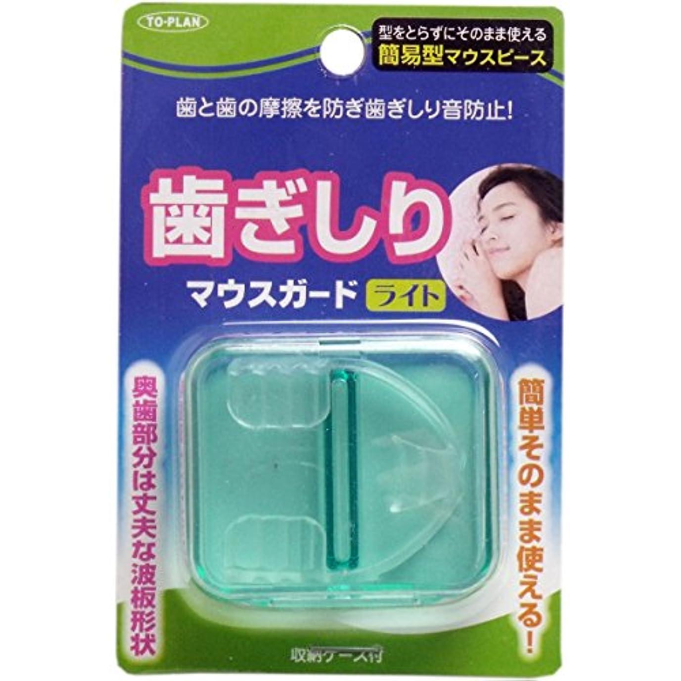 プレゼント小石機会【2個セット】 歯ぎしり マウスガード ライト