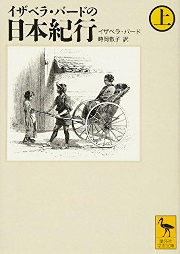 イザベラ・バードの日本紀行 (上) (講談社学術文庫 1871)