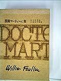 フォークナー全集〈10〉医師マーティーノ (1971年)