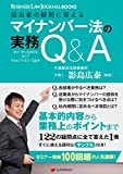 【BUSINESS LAW JOURNAL BOOKS】担当者の疑問に答える マイナンバー法の実務Q&A My Number Act Practice Q&A
